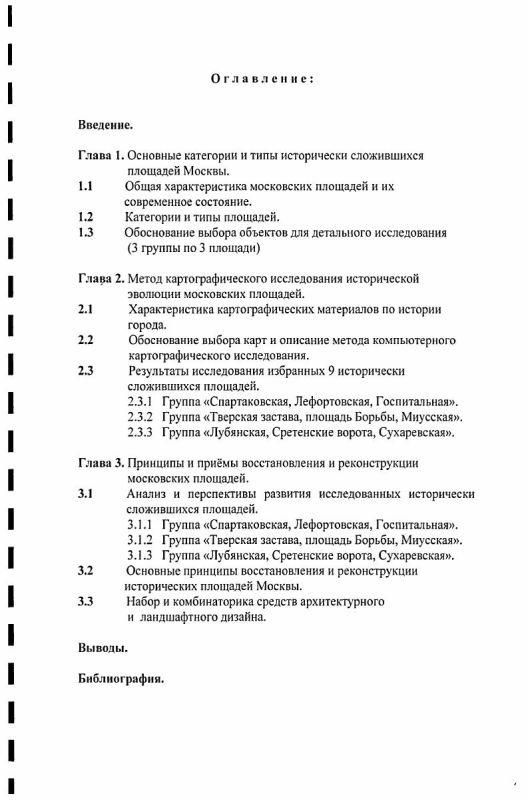 Оглавление Реконструкция и реновация исторически сложившихся площадей в центре Москвы
