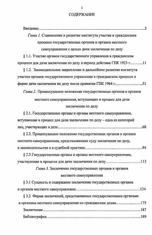 Оглавление Участие в гражданском процессе государственных органов и органов местного самоуправления для дачи заключения по делу