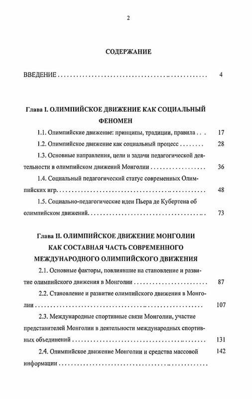 Оглавление Социально-педагогические основы развития олимпийского движения в Монголии