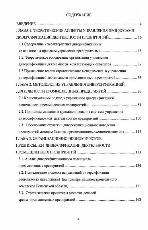 Оглавление Управление диверсификацией деятельности промышленных предприятий: теория, методология, практика