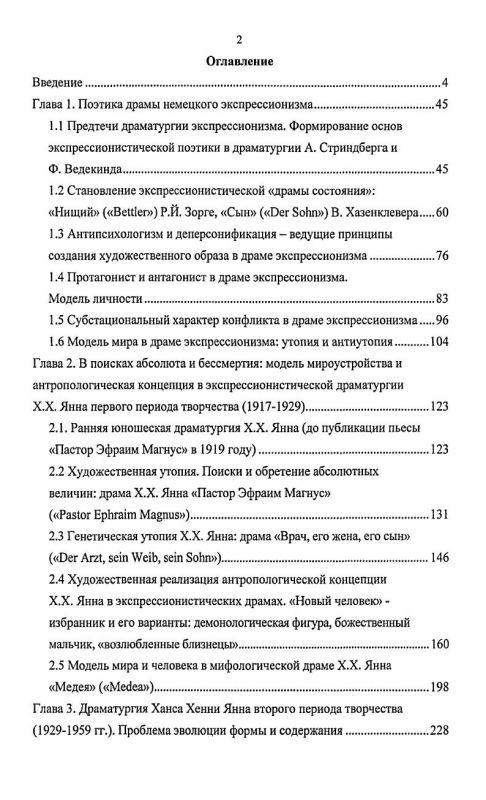 Оглавление Драматургия Ханса Хенни Янна и типология немецкой экспрессионистической драмы