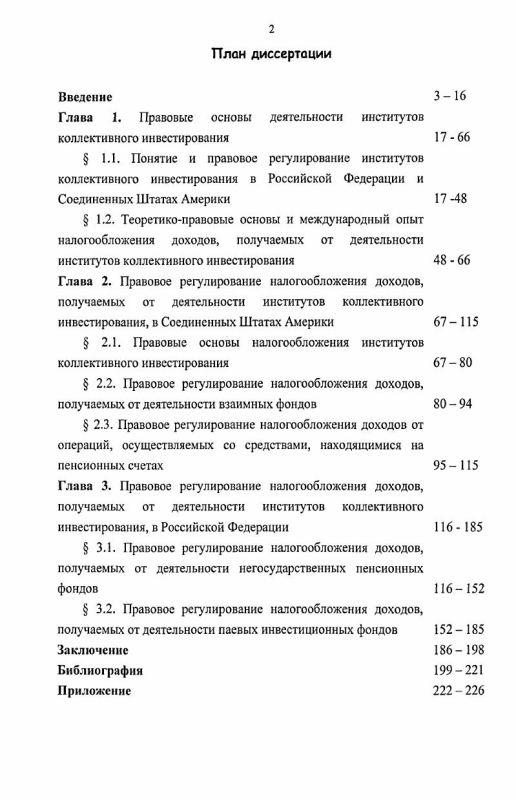 Оглавление Правовое регулирование налогообложения доходов, получаемых от деятельности институтов коллективного инвестирования в Соединенных Штатах Америки и Российской Федерации