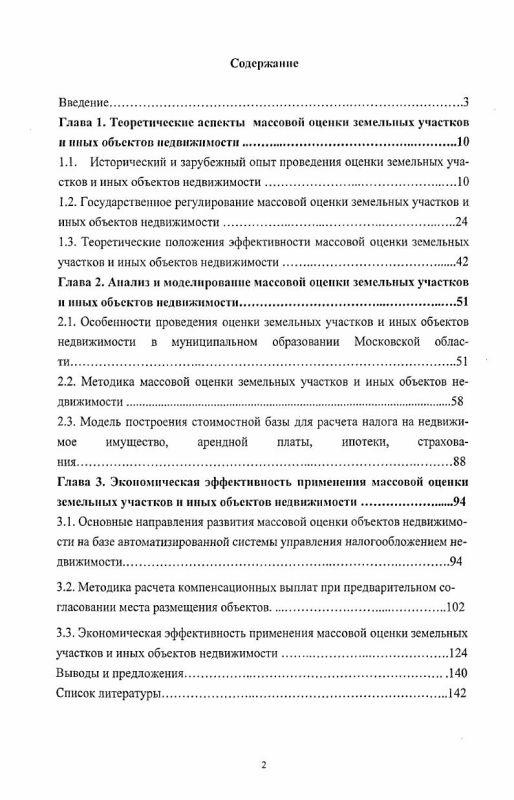Оглавление Эффективность массовой оценки земельных участков и иных объектов недвижимости в муниципальном образовании : на примере Московской области