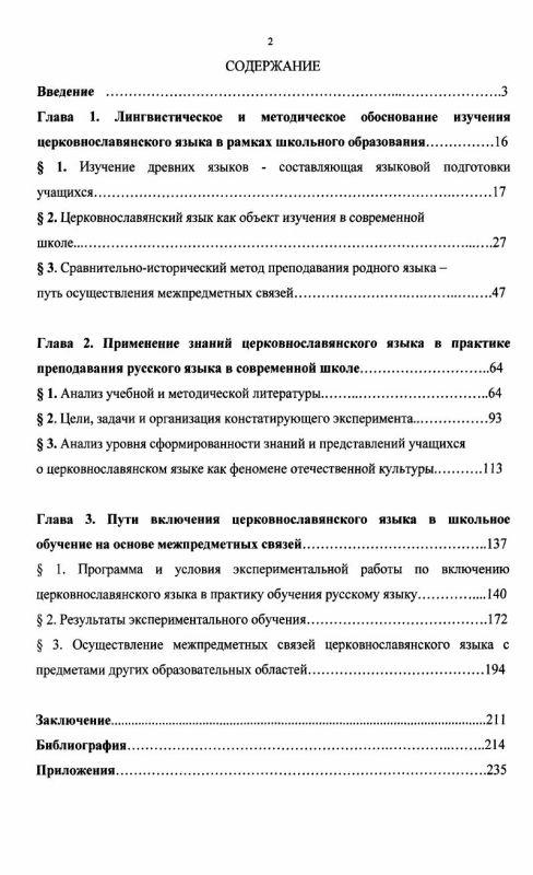Оглавление Методика изучения церковнославянского языка как путь осуществления межпредметных связей в современной школе