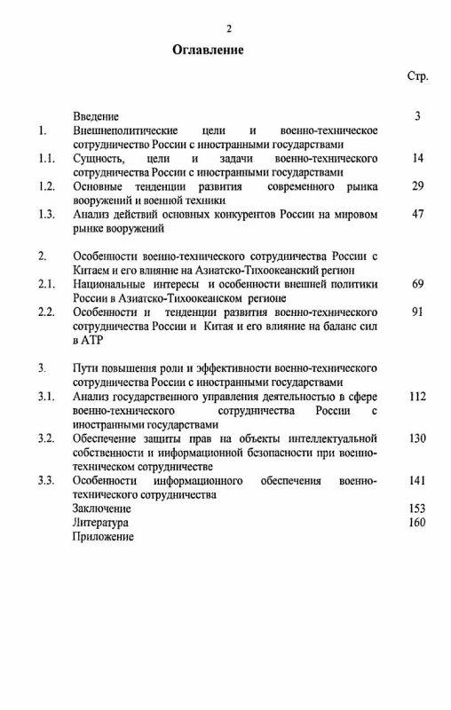 Оглавление Роль военно-технического сотрудничества во внешнеполитической деятельности России : на примере ВТС с Китаем