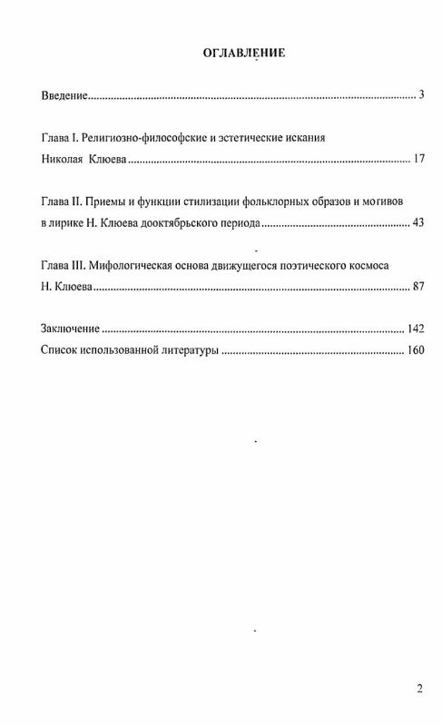 Оглавление Эволюция фольклорно-мифологических образов и мотивов в поэзии Николая Клюева