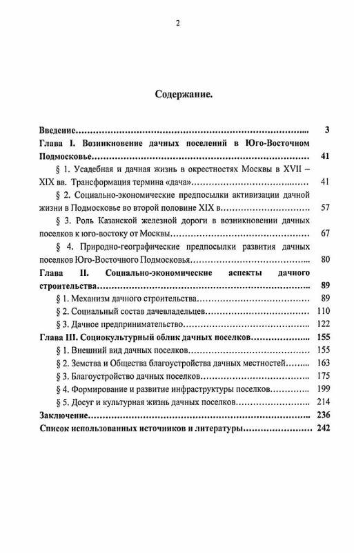 Оглавление Дачные поселки Подмосковья в конце XIX - начале XX века