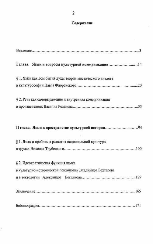Оглавление Проблема культурообразующей функции языка в русской общественной мысли конца XIX - начала XX вв.