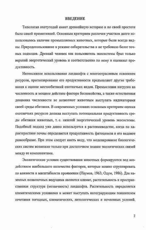 Оглавление Ландшафтно-экологическая организация местообитаний лесных охотничьих животных в Сибири