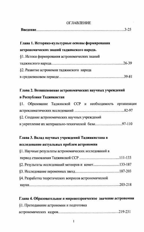 Оглавление Исторический опыт становления и развития астрономической науки в Республике Таджикистан : 1924-1991 гг.