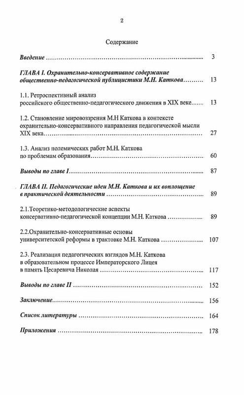 Оглавление Консервативно-педагогическая концепция М.Н. Каткова