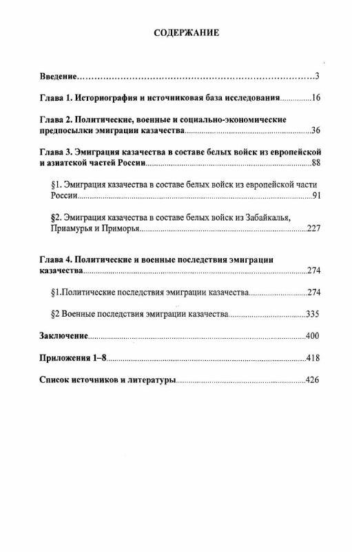 Оглавление Эмиграция казачества в составе белых войск из России и ее последствия : 1920-1945 гг.