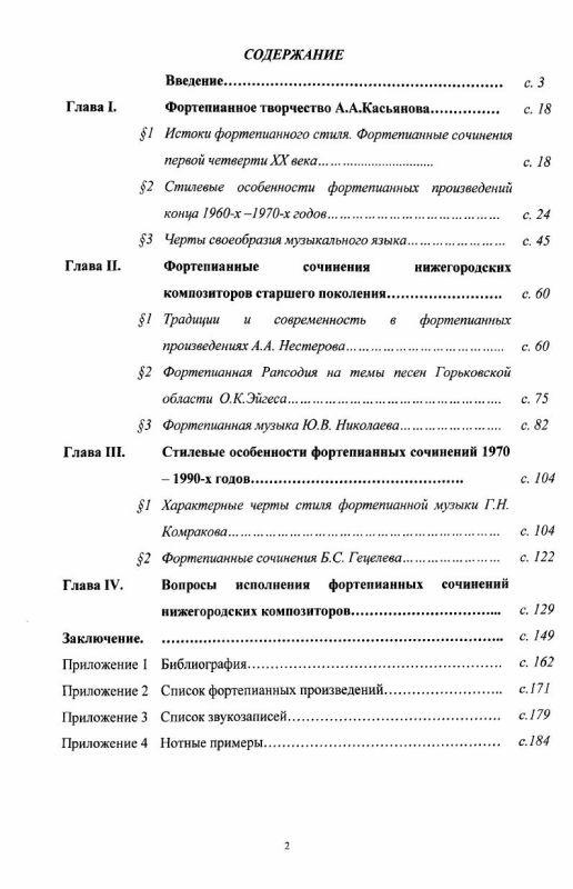 Оглавление Фортепианная музыка нижегородских композиторов: стилевые особенности и вопросы исполнения