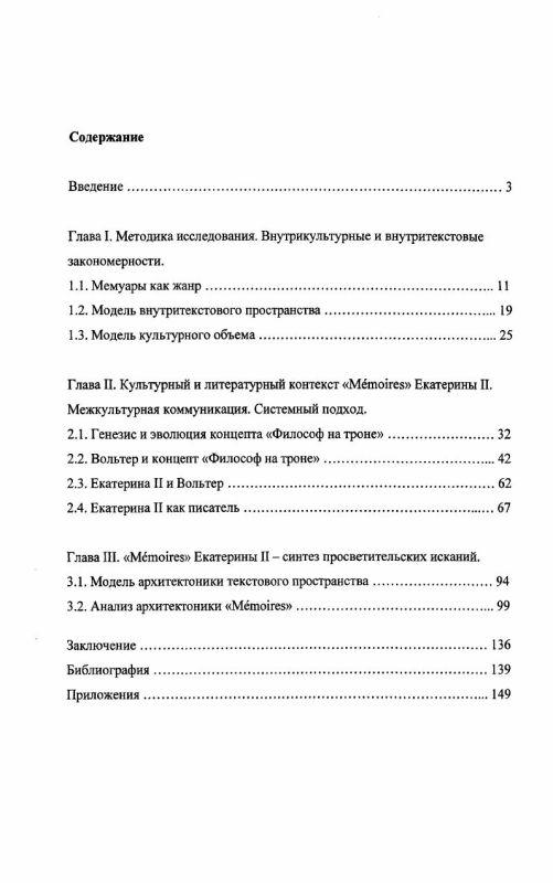 """Оглавление """"Memoires"""" Екатерины II в контексте эпохи Просвещения : концепт """"Философ на троне"""""""