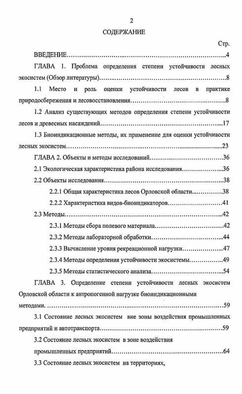 Оглавление Определение устойчивости лесных экосистем методами биоиндикации: на примере лесов Орловской области