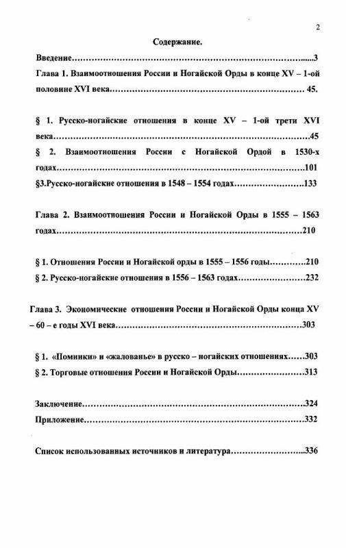 Оглавление Взаимоотношения России и Ногайской Орды : 1489-1563 годы