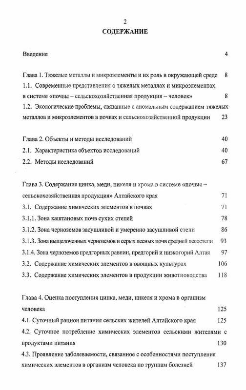 """Оглавление Особенности поступления тяжелых металлов и микроэлементов в систему """"почвы-сельскохозяйственная продукция-человек"""" по природно-почвенным зонам Алтайского края"""