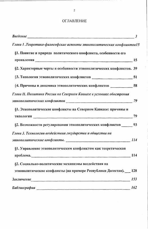 Оглавление Сущность этнополитических конфликтов и социальные механизмы их регулирования