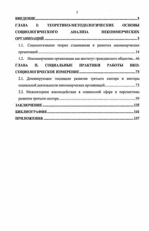 Оглавление Некоммерческие организации в трансформирующемся российском обществе: социологический анализ