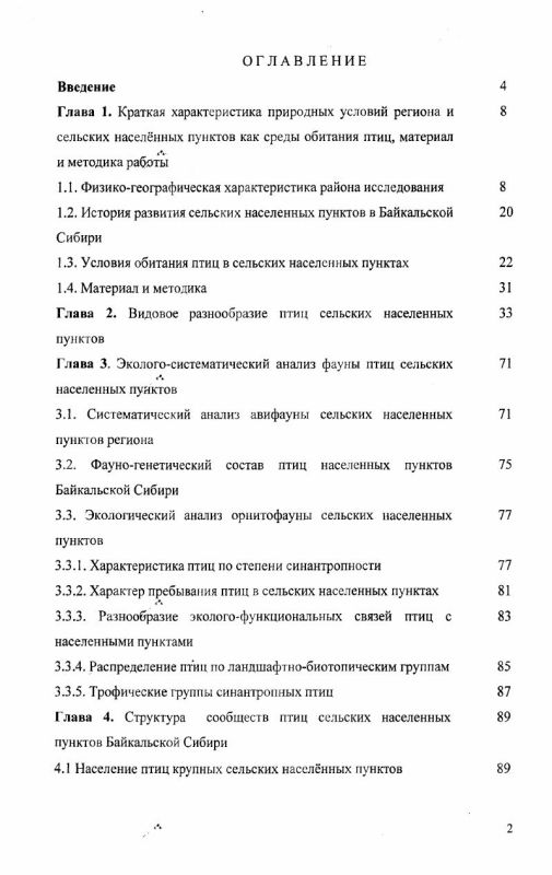 Оглавление Эколого-фаунистический анализ сообществ птиц сельских населённых пунктов Байкальской Сибири