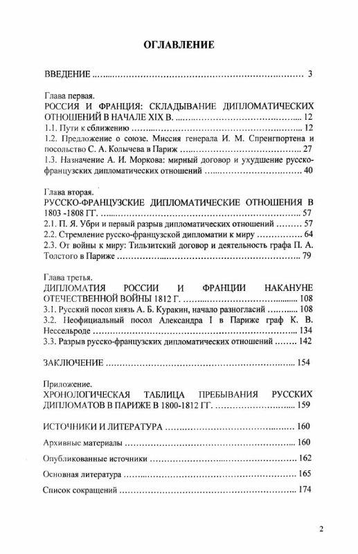 Оглавление Русские дипломаты в Париже : 1800-1812 гг.