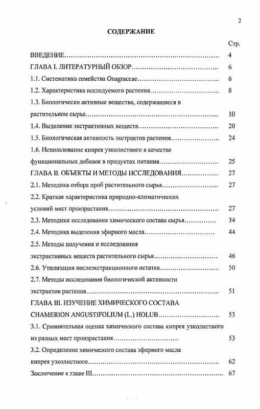 Оглавление Эколого-географические особенности накопления биологически активных веществ кипрея узколистного (Chamerion angustifolium (L.)Holub), произрастающего на территории Красноярского края