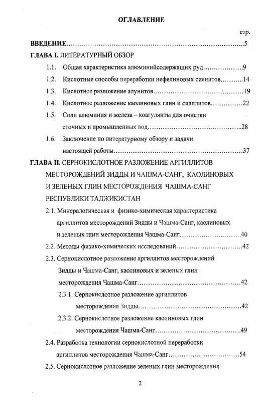 Оглавление Физико-химические основы сернокислотного разложения аргиллитов и каолиновых глин Таджикистана