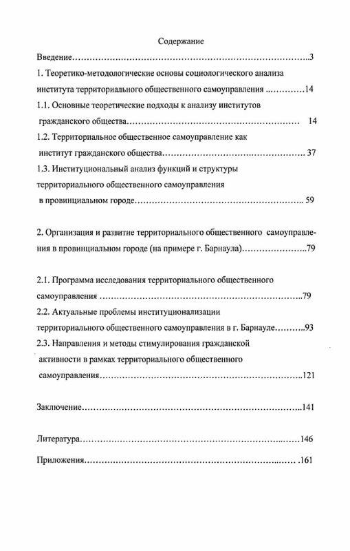 Оглавление Территориальное общественное самоуправление как институт гражданского общества: тенденции и проблемы развития : на примере г.Барнаула