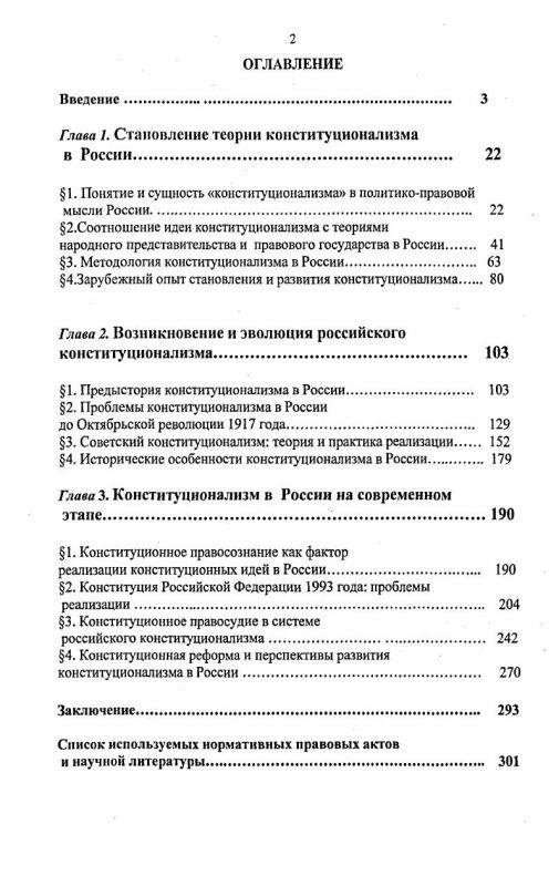 Оглавление Российский конституционализм : история и современность