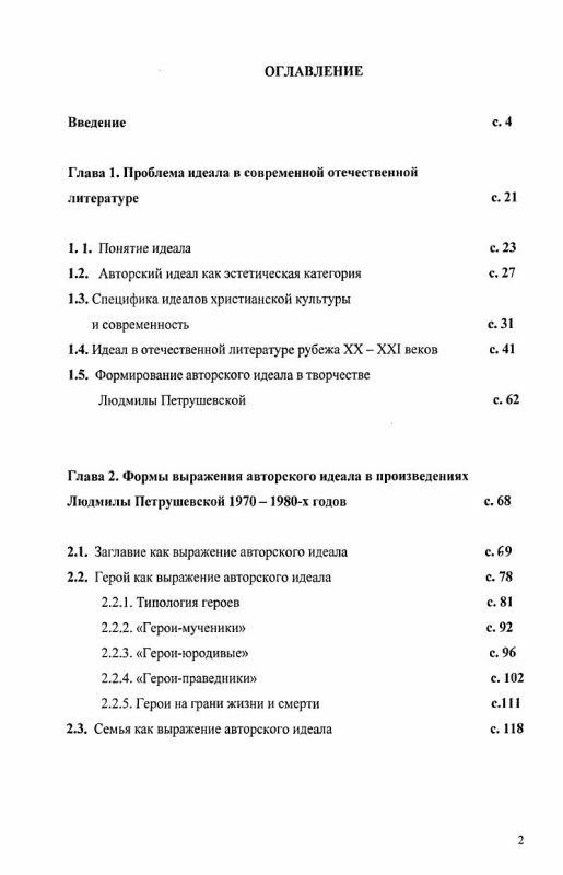 Оглавление Творчество Людмилы Петрушевской. Проблема авторского идеала в контексте христианской культурной традиции