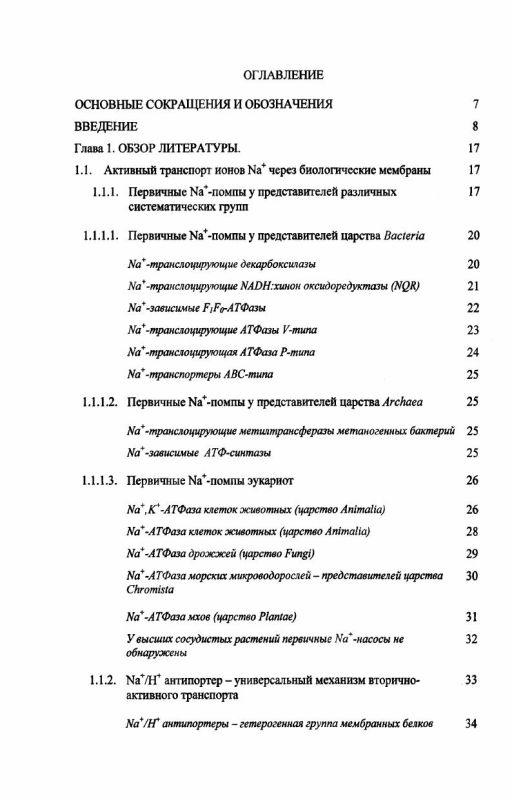 Оглавление Na+-АТФазы галотолерантных водорослей