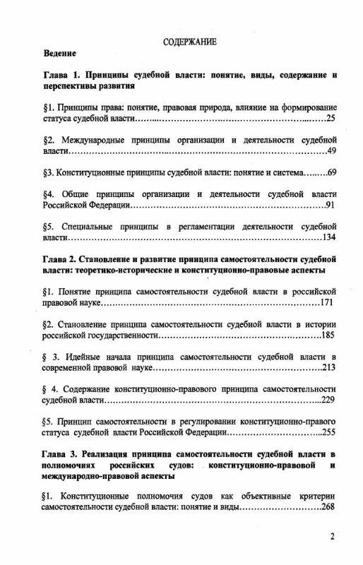 Оглавление Конституционные принципы как основа самостоятельности судебной власти