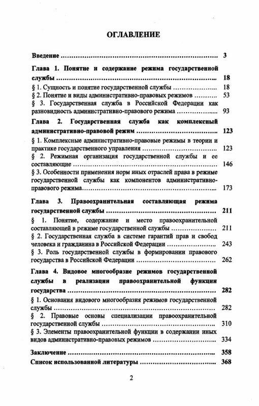 Оглавление Режимы государственной службы в Российской Федерации и их роль в реализации правоохранительной функции