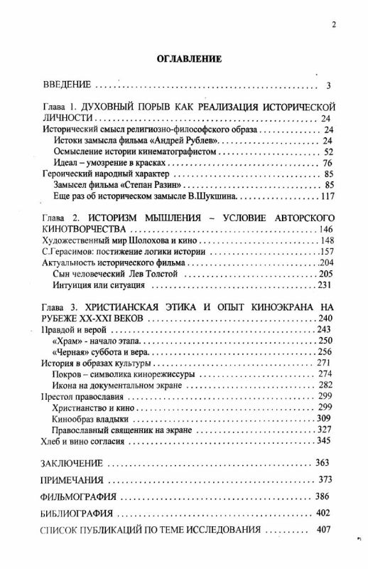 Оглавление Российская история и духовные традиции в контексте кинематографического творчества