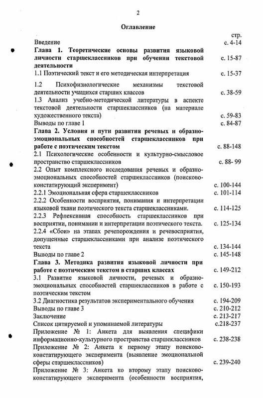 Оглавление Общение с поэтическим текстом на уроках русского языка в 10-11 классах