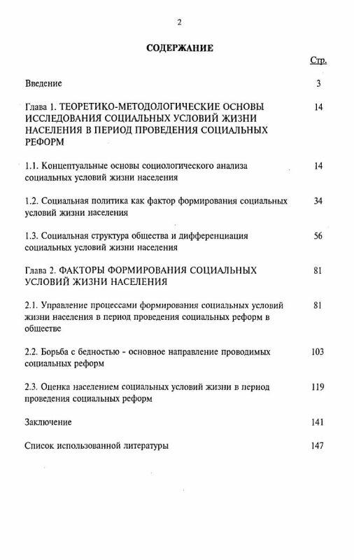 Оглавление Влияние современных реформ на социальные условия жизни населения России : социологический анализ