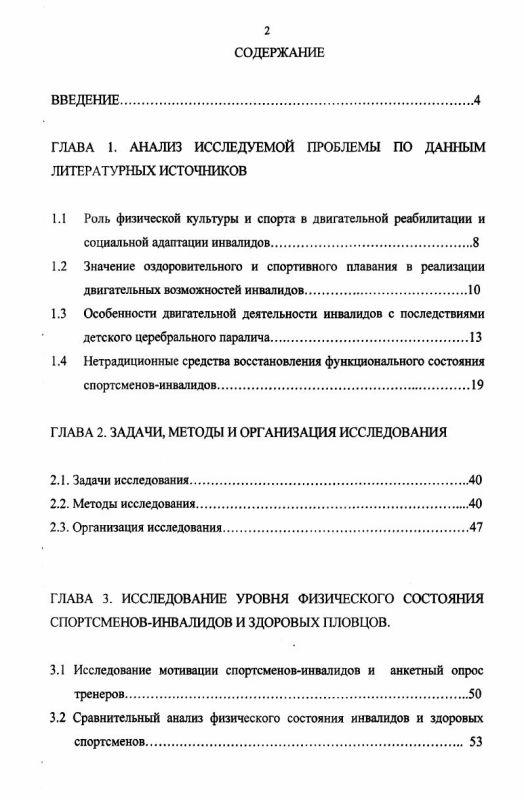 Оглавление Методика использования комплекса нетрадиционных восстановительных средств в тренировке пловцов-инвалидов