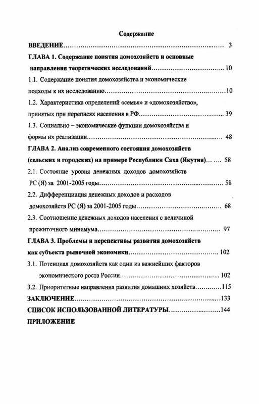 Оглавление Состояние и перспективы развития домохозяйств на Севере : на примере Республики Саха (Якутия)