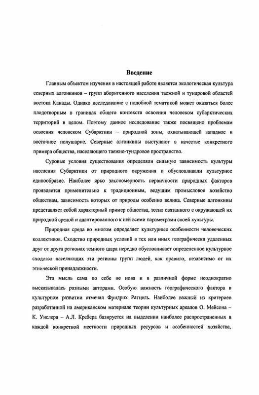 Оглавление Система традиционного природопользования северных алгонкинов в сравнительно-этнологическом контексте : Америка - Сибирь