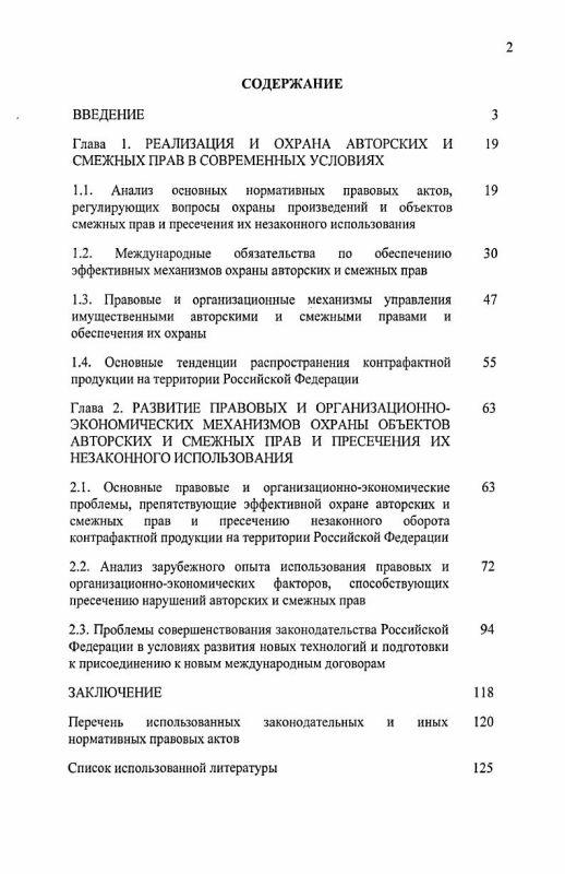 Оглавление Правовое регулирование охраны объектов авторского права и смежных прав от незаконного воспроизводства