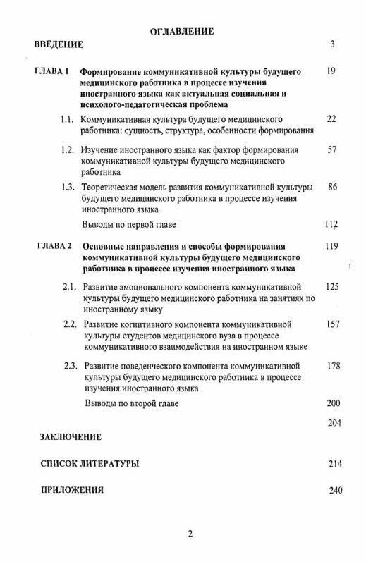 Оглавление Формирование коммуникативной культуры будущего медицинского работника в процессе изучения иностранного языка
