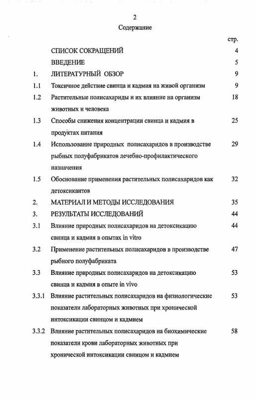 Оглавление Влияние растительных полисахаридов на детоксикацию антропогенных загрязнителей (свинца и кадмия) в организме крыс
