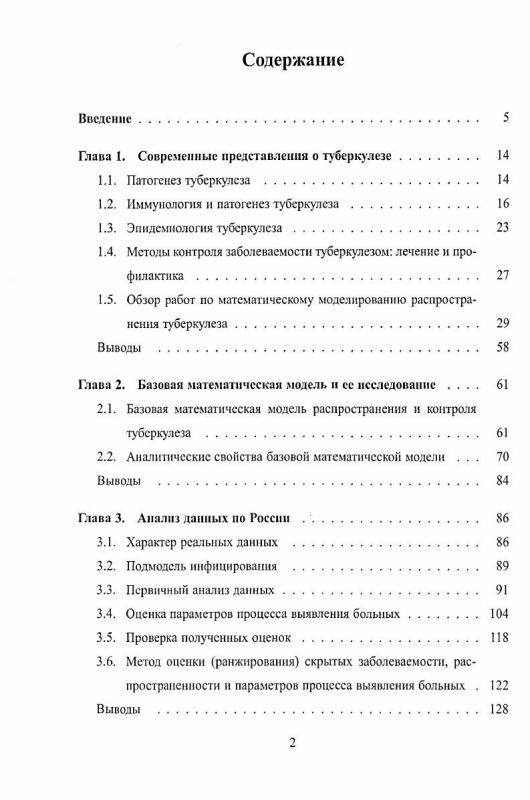 Оглавление Математическое моделирование заболеваемости туберкулезом органов дыхания на территории России и оценка эффективности противотуберкулезных мероприятий
