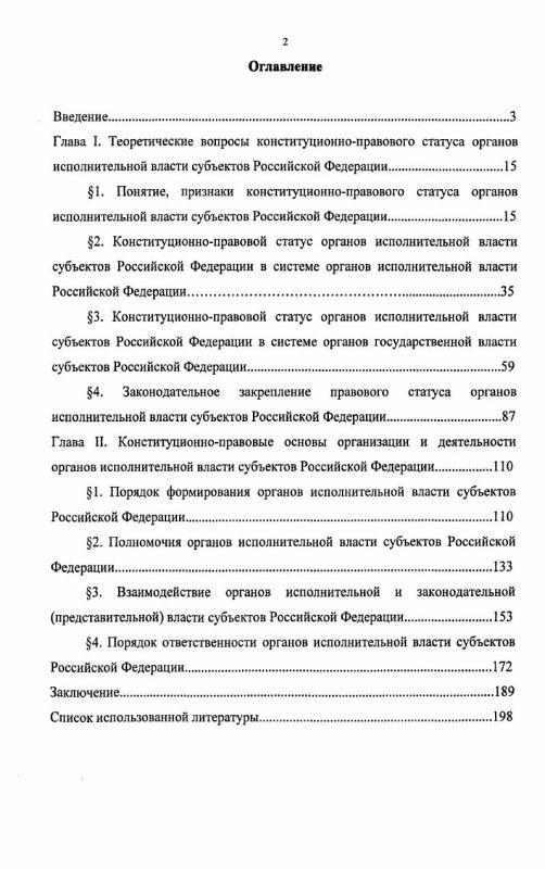 Оглавление Конституционно-правовой статус органов исполнительной власти субъектов Российской Федерации