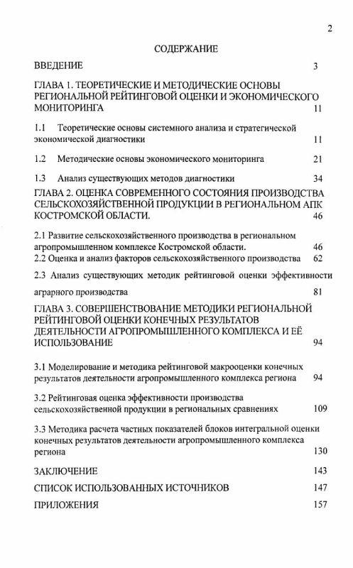 Оглавление Оценка конечных результатов деятельности агропромышленного комплекса региона