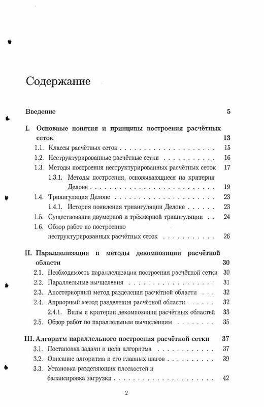 Оглавление Автоматическая параллельная генерация неструктиурированных расчетных сеток для задач вычислительной механики