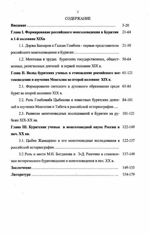 Оглавление Становление и развитие монголоведных исследований в Бурятии с XIX в. по 1911 г.