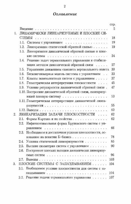 Оглавление Разработка методов анализа и синтеза нелинейных динамических систем на основе дифференциально-геометрической теории бесконечномерных многообразий