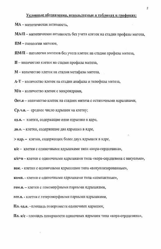 Оглавление Цитогенетика сосны обыкновенной и березы повислой в районе Нововоронежской АЭС в связи с вопросами оценки загрязнения окружающей среды
