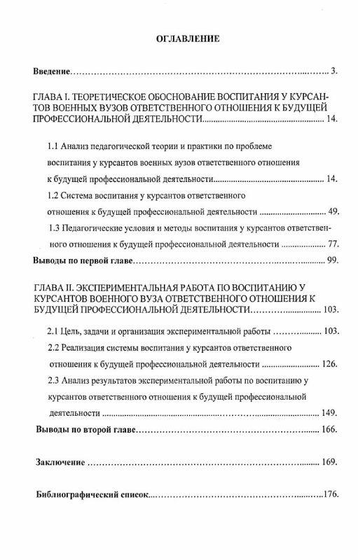 Оглавление Воспитание у курсантов военных вузов ответственного отношения к будущей профессиональной деятельности